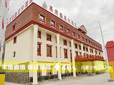 川主寺嘉绒鑫宫酒店(准五星标准)
