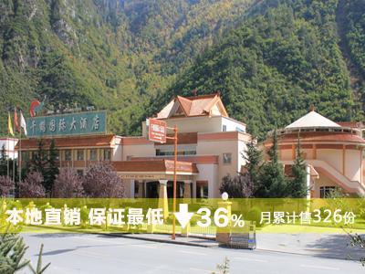 九寨沟千鹤国际大酒店(四星舒适酒店)