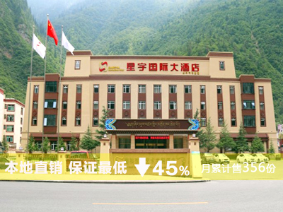 九寨沟星宇国际大酒店(五等级藏文化主题酒店)