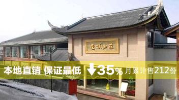 峨眉山金顶山庄酒店(金顶酒店)