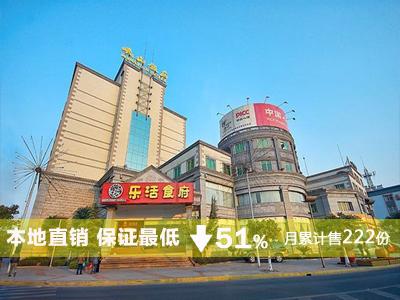 西昌岷山饭店(挂四星)