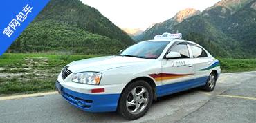 现代旅游出租车