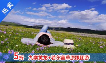 九寨黄龙+若尔盖大草原跟团游