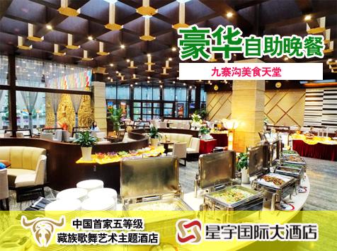 九寨沟星宇国际大酒店自助餐