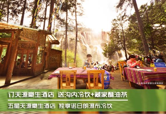 订九寨沟天源豪生酒店 独家享用景区冷饮和酥油茶