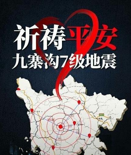 九寨沟县7.0级地震情况最新进展